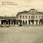 Здание магистрата /гауптвахты/, в котором расположен художественный музей им. В. Верещагина. С фотографии начала ХХ в.