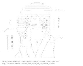 [AA]Ikoma Minami (The World God Only Knows)