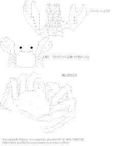 [AA]バルタン星人 & 蟹 ジャンケン