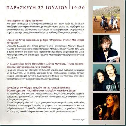 2012-yak-prog_Σελίδα_4