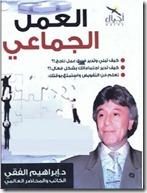 تحميل كتاب العمل الجماعي للدكتور ابراهيم الفقي