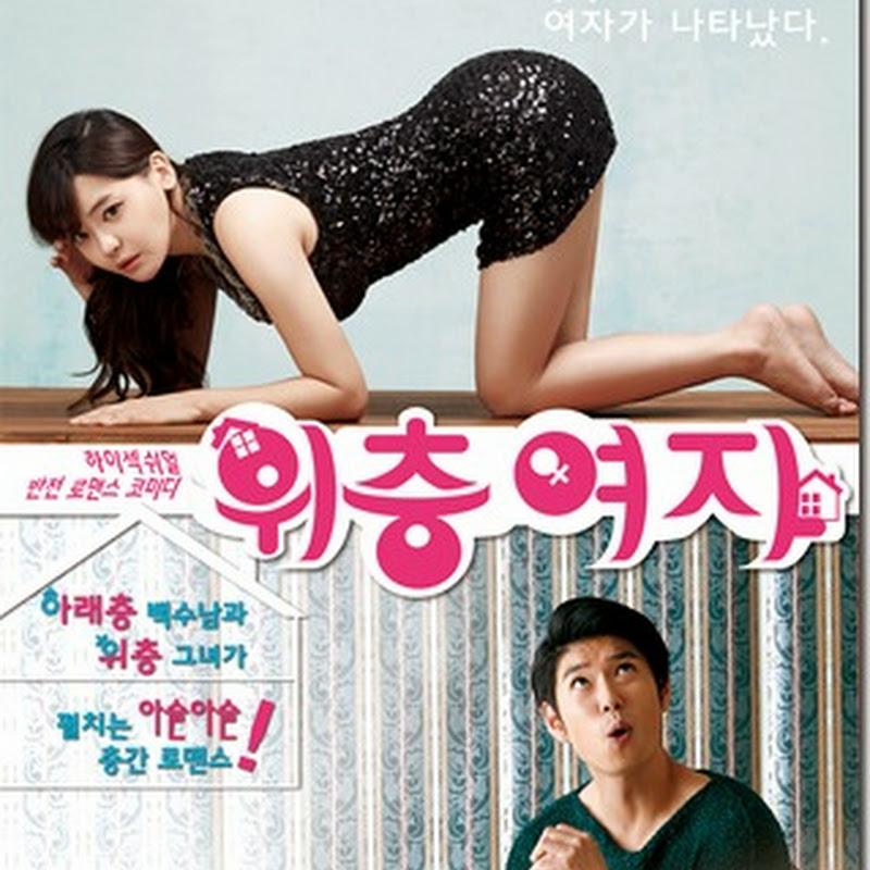 หนังเกาหลี The Woman Upstairs, 2014