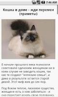 Screenshot of Домоводство+