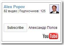 виджет подписки Youtube