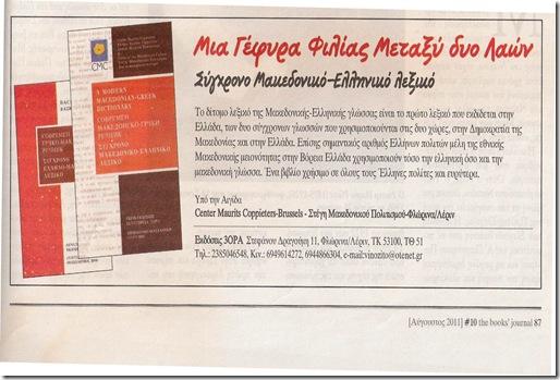 Προβολή του δίτομου λεξικού (ελληνο-μακεδονικό & μακεδονο-ελληνικό) στο μηνιαίο περιοδικό The Books' Journal Τεύχος #10, Αυγουστος 2011, σελ 87.