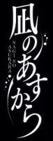 Nagi no Asukara title/logo