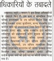 6 शिक्षाधिकारियों के तबादले : विनोद सिंह को डायट कुशीनगर का वरिष्ठ प्रवक्ता बनाया गया-