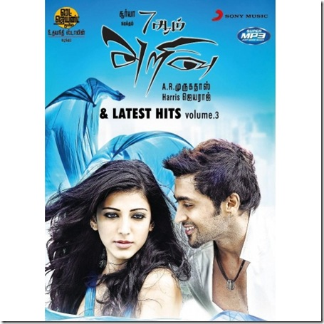 7am-arivu-latest-hits-3-500x500