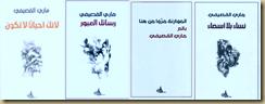 كتبي الصادرة عن دار مختارات