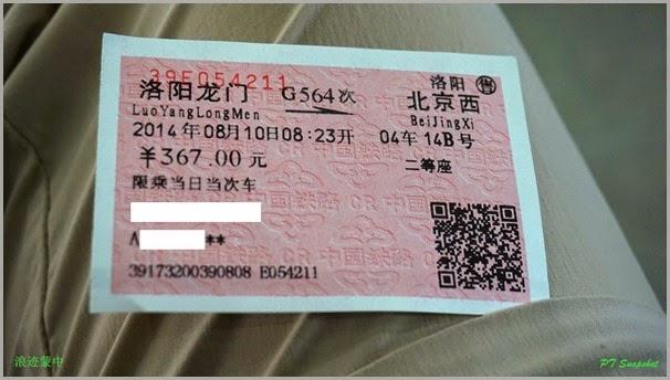 红色的高铁火车票