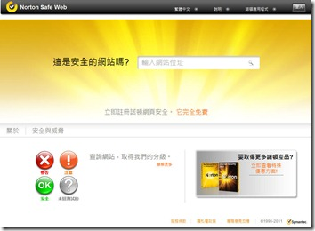 專業級免費網頁安全檢測服務