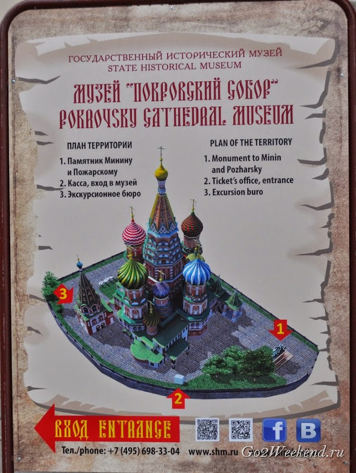 Pokrovsky_cathedral_museum_moscow_5.jpg