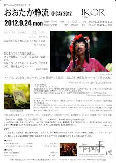 20120829shizurin-01.jpg