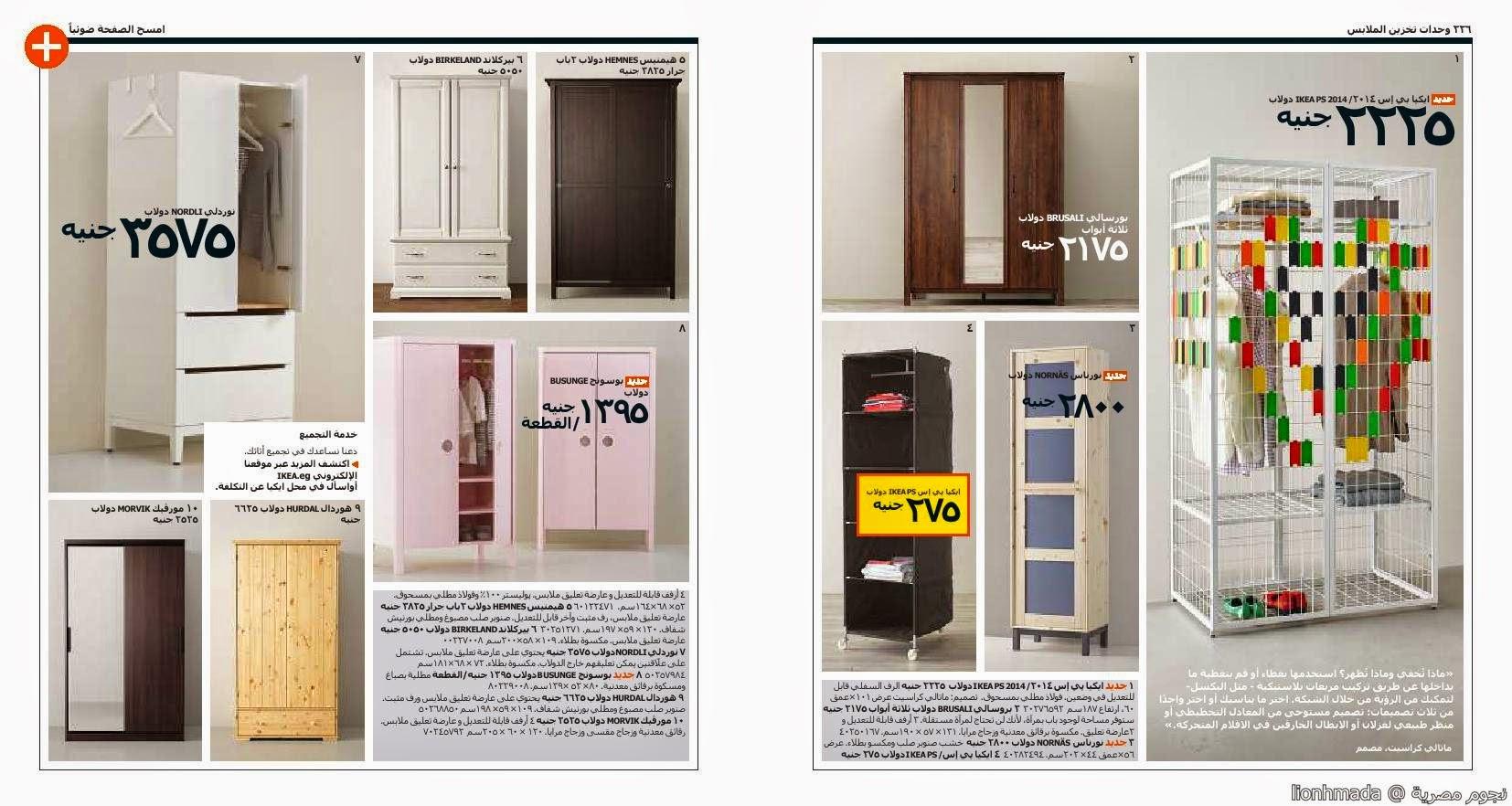 imgac7f3be90d219c5c8296b699abd6a103 صور كتالوج ايكيا مصر ikia للديكورات