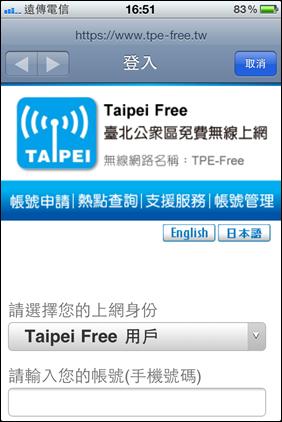 臺北公眾區免費無線上網