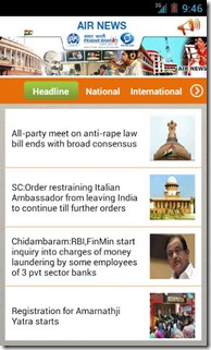 all_india_radio_news_sms_app_3