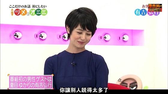 【毒舌抖M字幕组】NATSUME - 12.09.01.mp4_20130720_111436.068