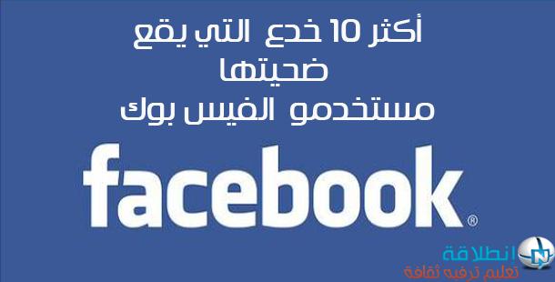 خدع الفيس بوك