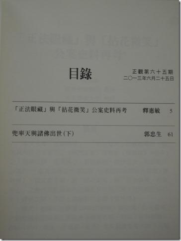 P1150723