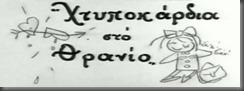 freemovieskanonaki.blogspot.gr  kanonaki, ταινιες, ελληνικος κινηματογραφος, χτυποκαρδια στα θρανια