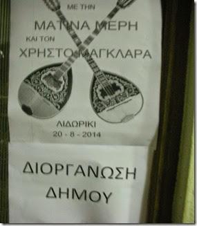 Αλων'ακι 20-8-14 , αφίσα  σκυλοβραδιάς