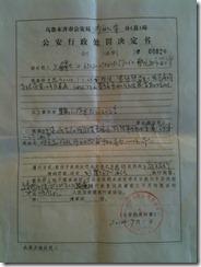 王星星7月4日被行政处罚决定书_1