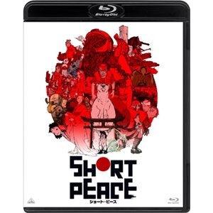 映画『Short Peace』のディスクを手に入れたい。