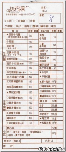 台南-桃花源菜單