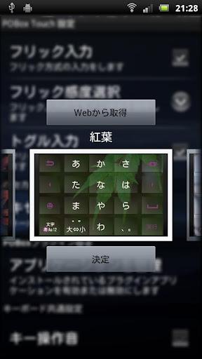 無料程式库与试用程式AppのPOBox4.1用のスキンβ~紅葉(緑)~|記事Game