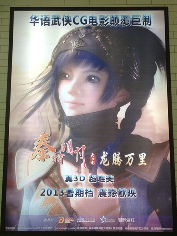 qin_movie_female_lead