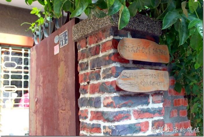 台南-PianoPiano。PIANO, PIANO的外牆紅磚已經敲掉了一大片,從外面就可以看到庭院內的風景。