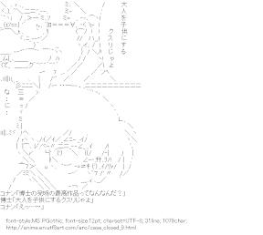 [AA]Agasa Hershel & Kudo Shinichi (Case Closed)