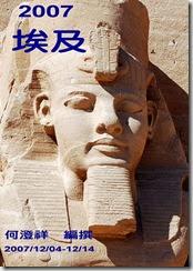 2007-12-埃及-1