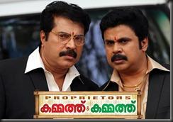 Kammath_and_Kammath_malayalam_film_poster