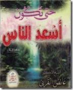 كتاب حتى تكون أسعد الناس- عائض القرني pdf