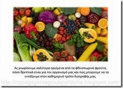 τα φρούτα του φθινοπώρου (11)