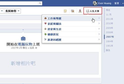 facebook timeline-09