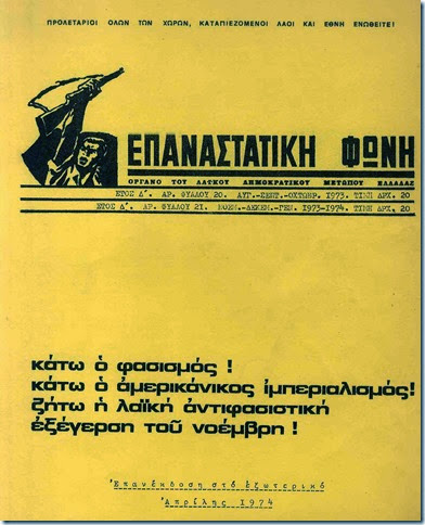 epanstatikh