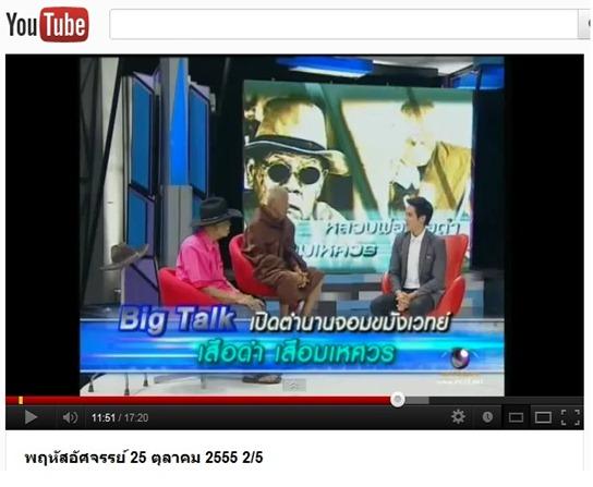เตี่ยonTV