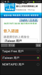 Taipei Free登入_02
