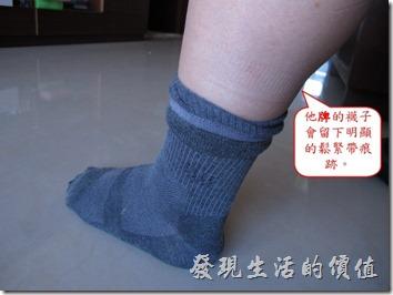 它牌的襪子會留下明顯的鬆緊帶痕跡。