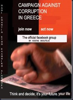 corruption-in-greece