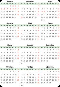 календарик-2015