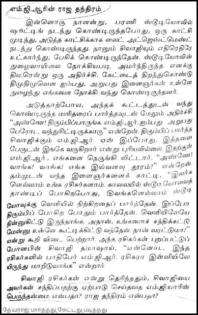 Dir Sridhar Thirumbi Paarkkiren Arundhathi Nilaiyam 2002 Info About MGRs Raja Thanthiram Page No 250 251