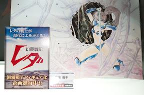 WF2011SUMMER-40_幻夢戦記レダ.jpg