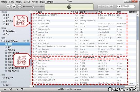 解決iTune無法同步刪除iPhone4及4S裝置內音樂