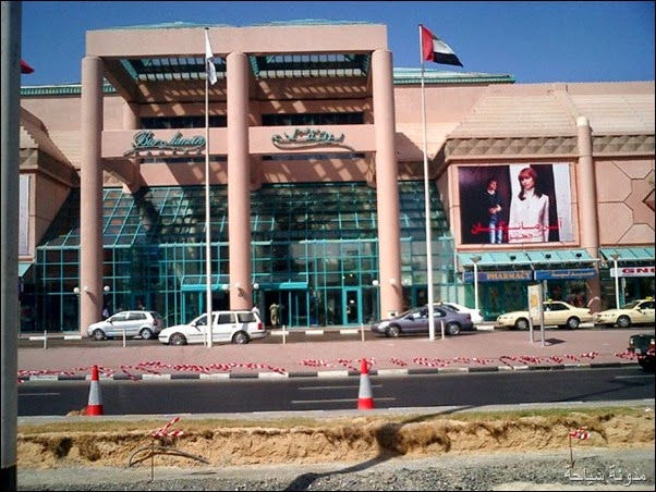 برجمان واحد من مراكز التسوق في دبي