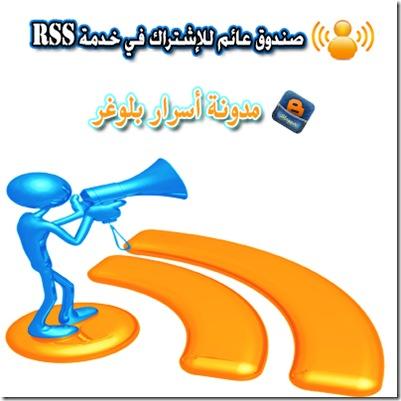 صندوق عائم للإشتراك في خدمة RSS