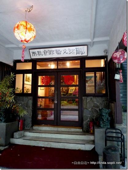 官邸藝文沙龍3