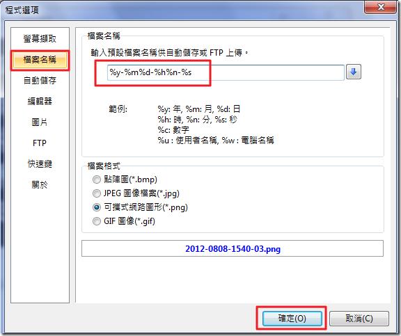 程式選項的設定-檔案名稱